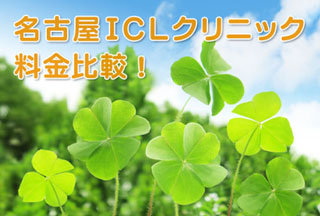 ICL名古屋の費用比較